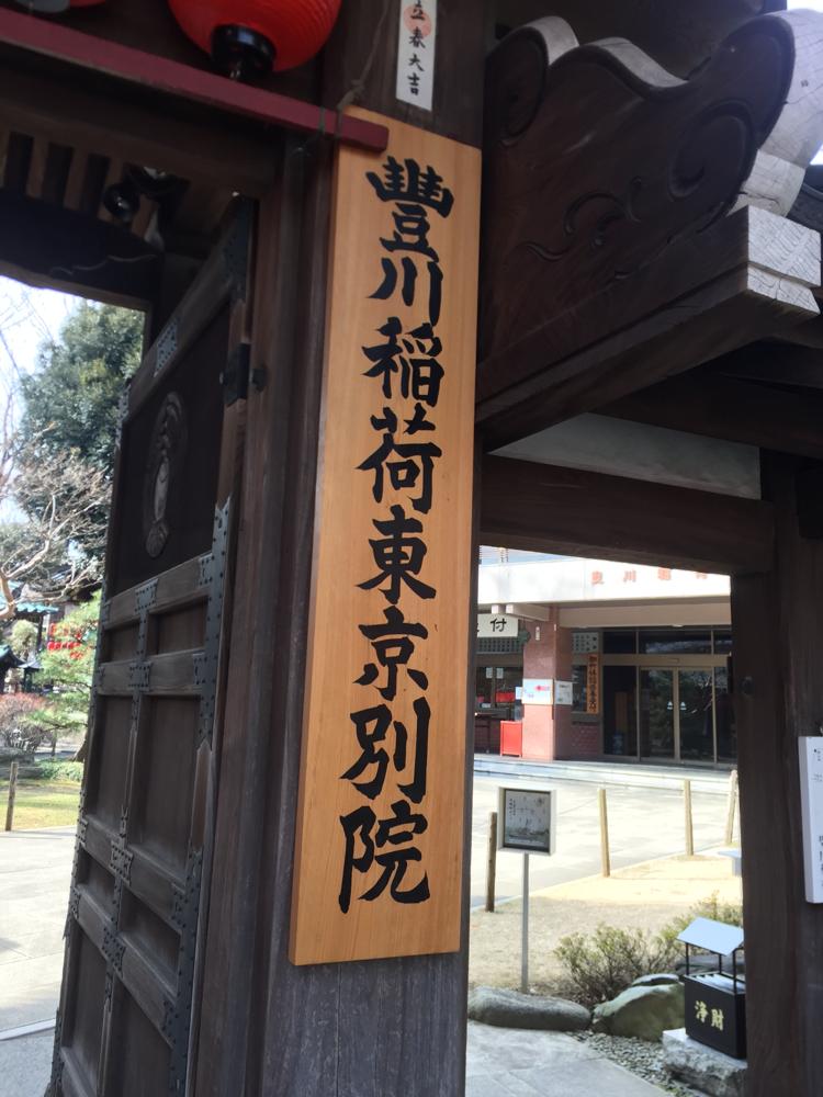 豊川稲東京分院