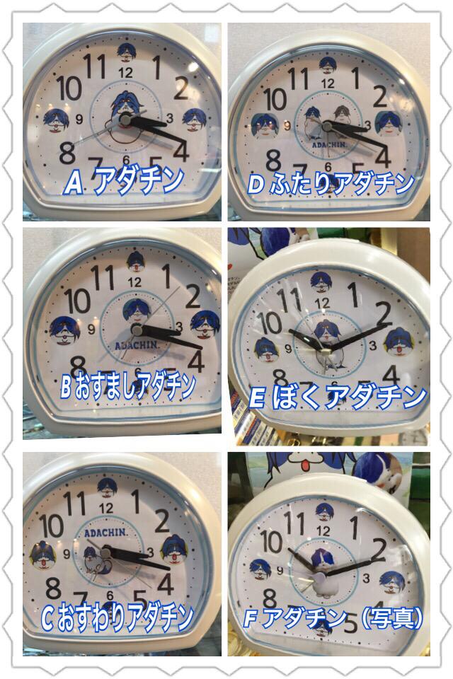 アダチン時計