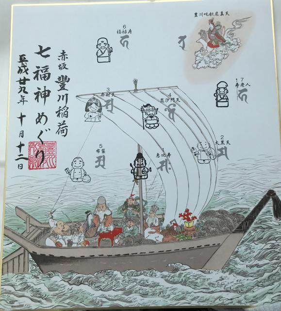 豊川稲荷東京別院七福神の色紙