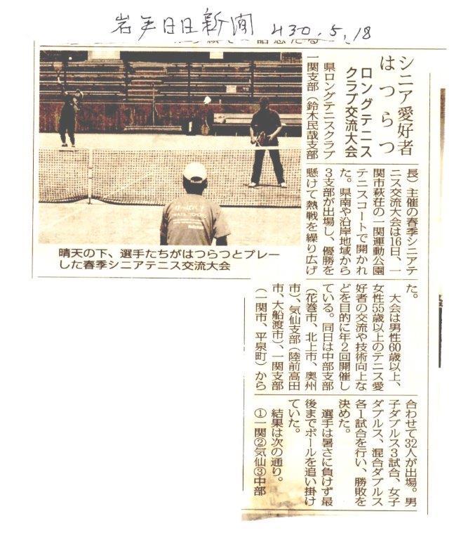 岩手日々新聞掲載記事(H30,5,18)