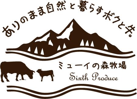 自然法牧牛シックスプロデュース