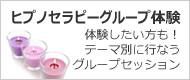 名古屋のヒプノセラピスト養成スクールでヒプノセラピーを体験する