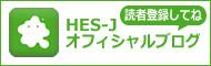 HES-J オフィシャルブログ