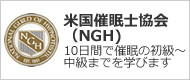 米国催眠士協会(NGH)コース