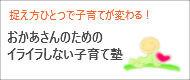 愛知県名古屋市のヒプノセラピストによるヒプノセラピーを取り入れた子育てセミナー