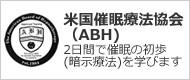 米国催眠療法協会(ABH)