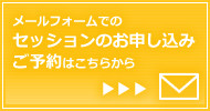 愛知県名古屋市でヒプノセラピーを受ける方のお申し込みはこちらから