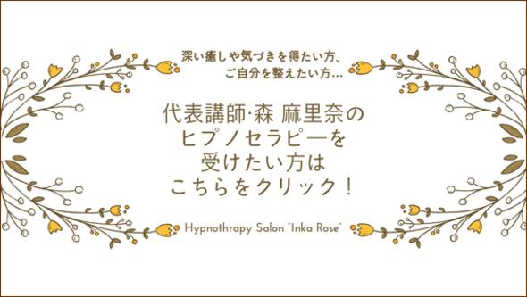 愛知県名古屋市で受けれるヒプノセラピーの個人セッション