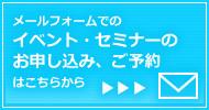 名古屋のヒプノセラピーのイベント・セミナーのお申し込み・ご予約はこちらから