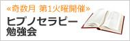 名古屋のヒプノセラピスト養成スクールのヒプノセラピー勉強会
