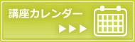 名古屋のヒプノセラピスト養成スクールの講座カレンダー