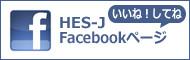 HES-J フェイスブックページはコチラ
