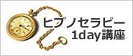 ヒプノセラピー1Day講座