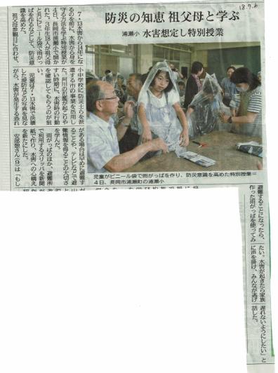 新潟日報 平成30年7月2日 掲載