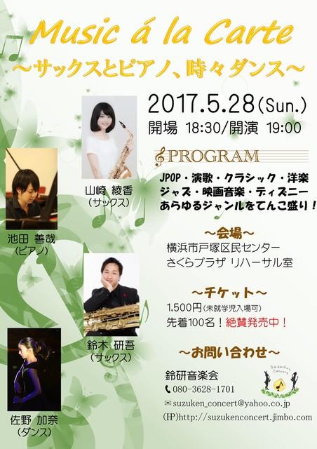 鈴研音楽会制作公演