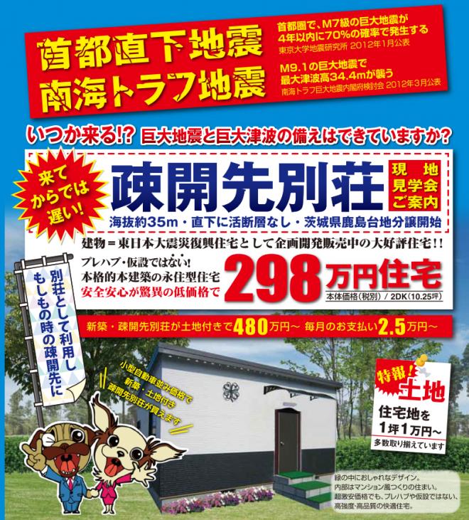新築一戸建が土地付で480万円の大人気プラン!