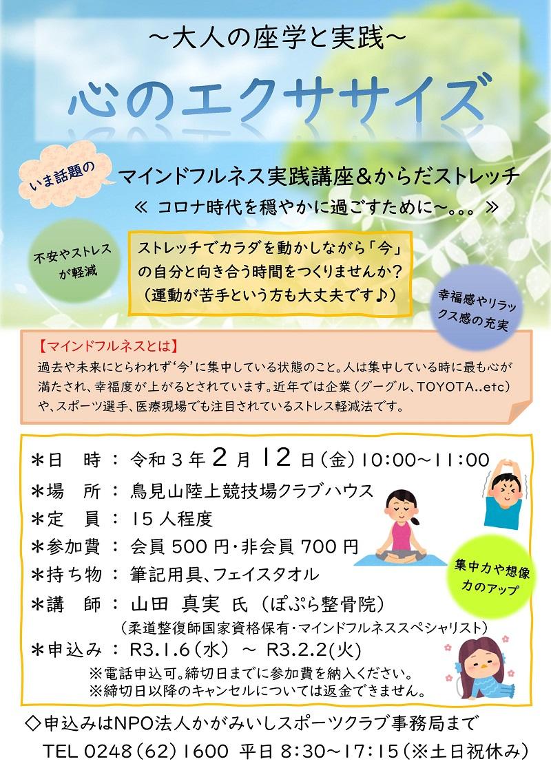 【2/12(金)】心のエクササイズ ~大人の座学と実戦~