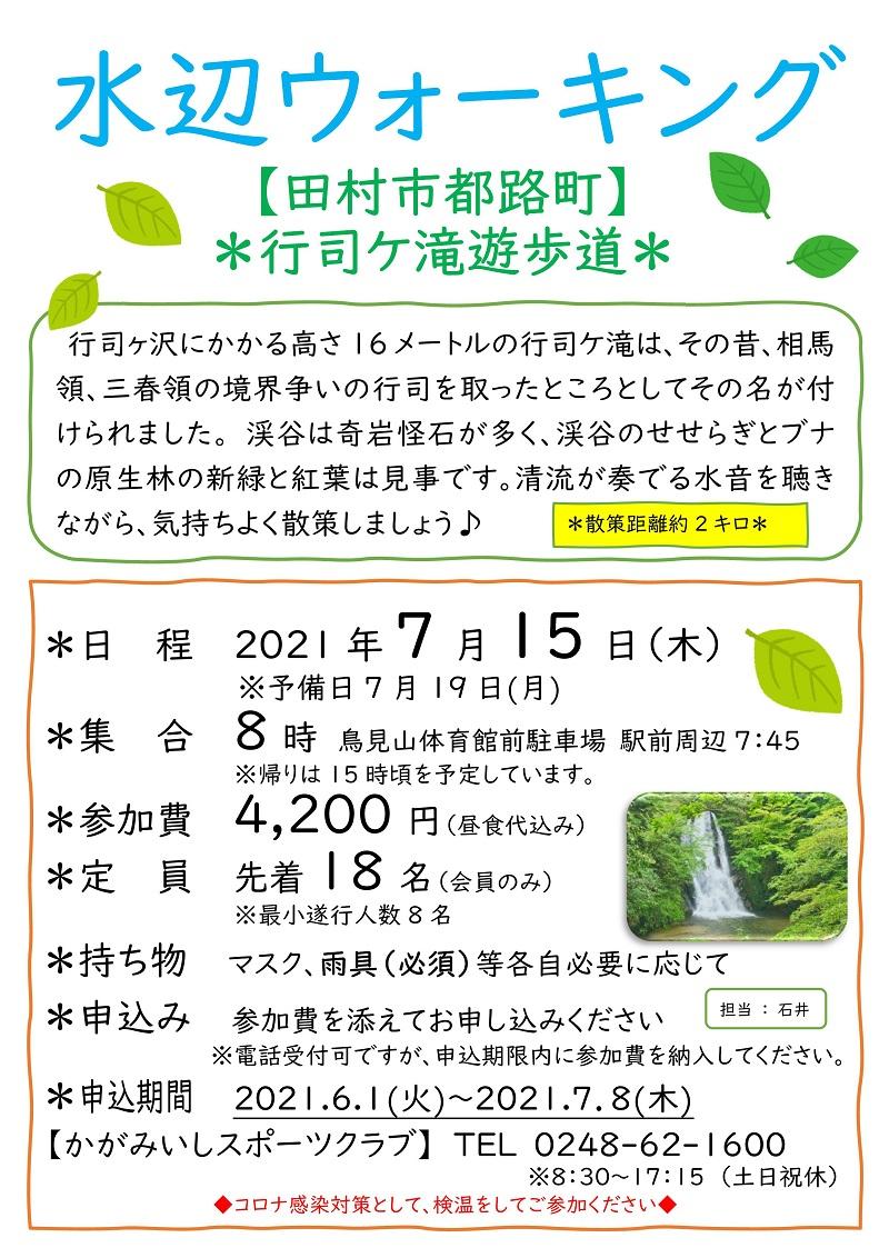 【7/15(木)】水辺ウォーキング(田村市都路町)