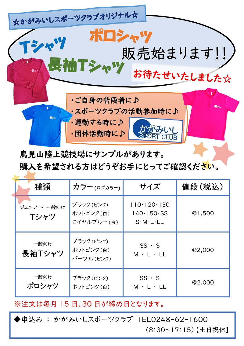 【クラブオリジナル】Tシャツ・ポロシャツ・長袖Tシャツ 販売!