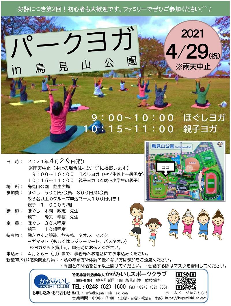 【4/29(木・祝)】パークヨガ in 鳥見山公園