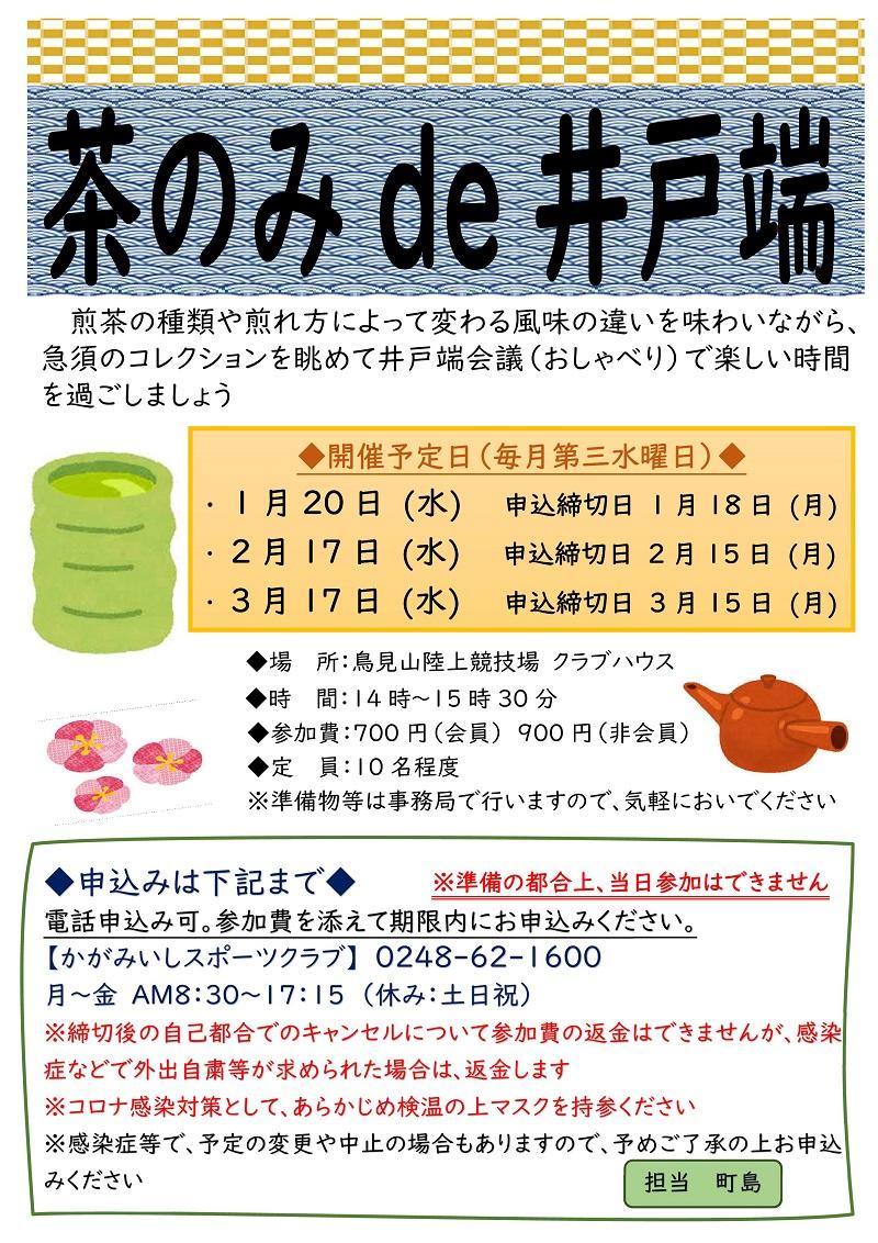 【1~3月】茶のみ de 井戸端