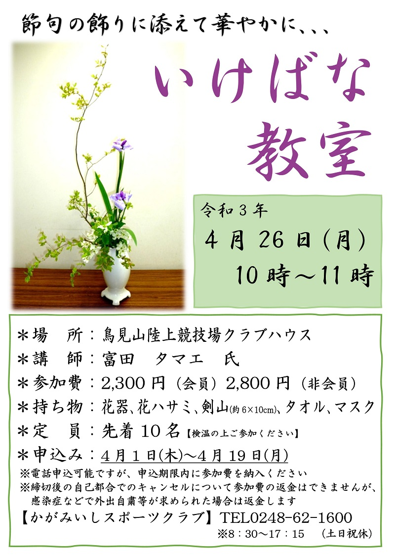 【4/26(月)】いけばな教室
