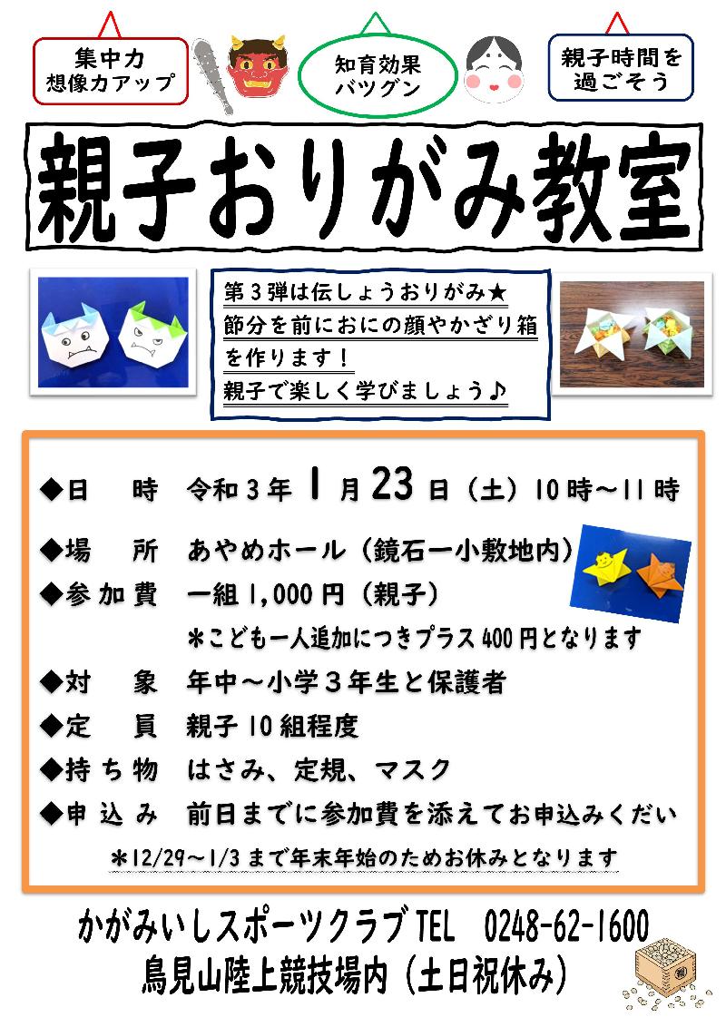 【1/23(土)】親子おりがみ教室