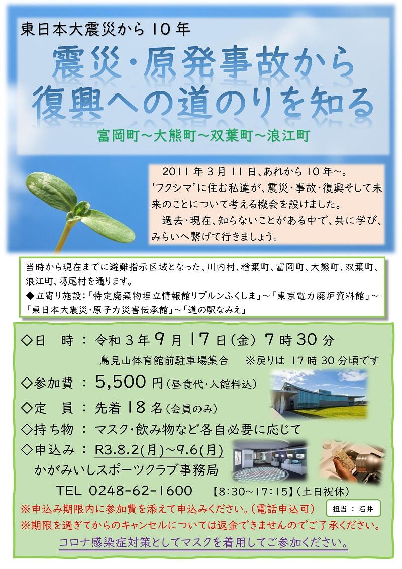 【9/17(金)】震災・原発事故から復興の道のりを知る