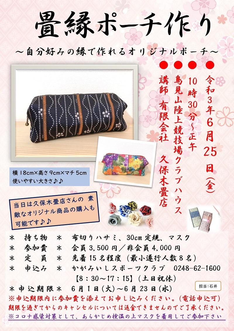 【6/25(金)】畳縁ポーチ作り