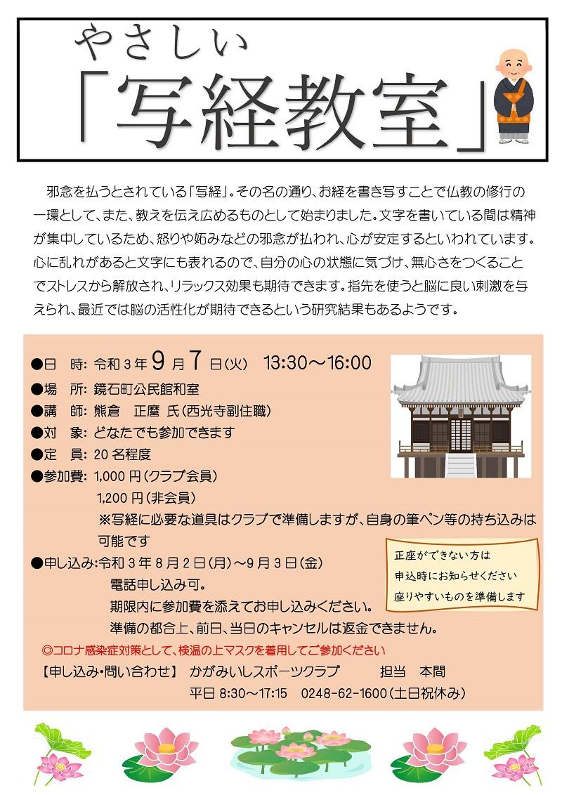 【9/7(火)】やさしい「写経教室」