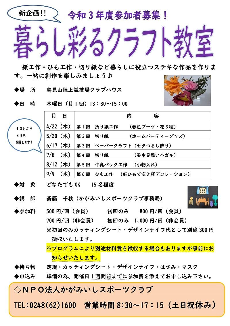 【4月~9月】暮らし彩るクラフト教室