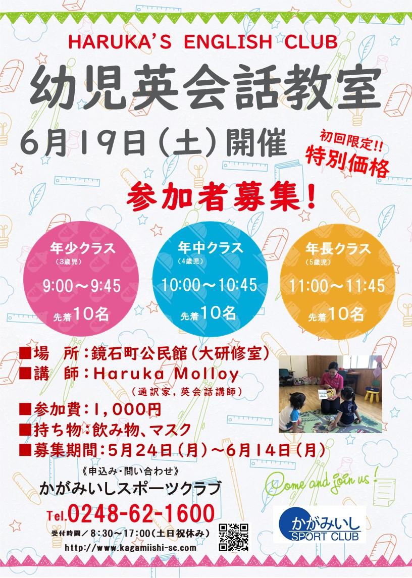 【6/19(土)】幼児英会話教室