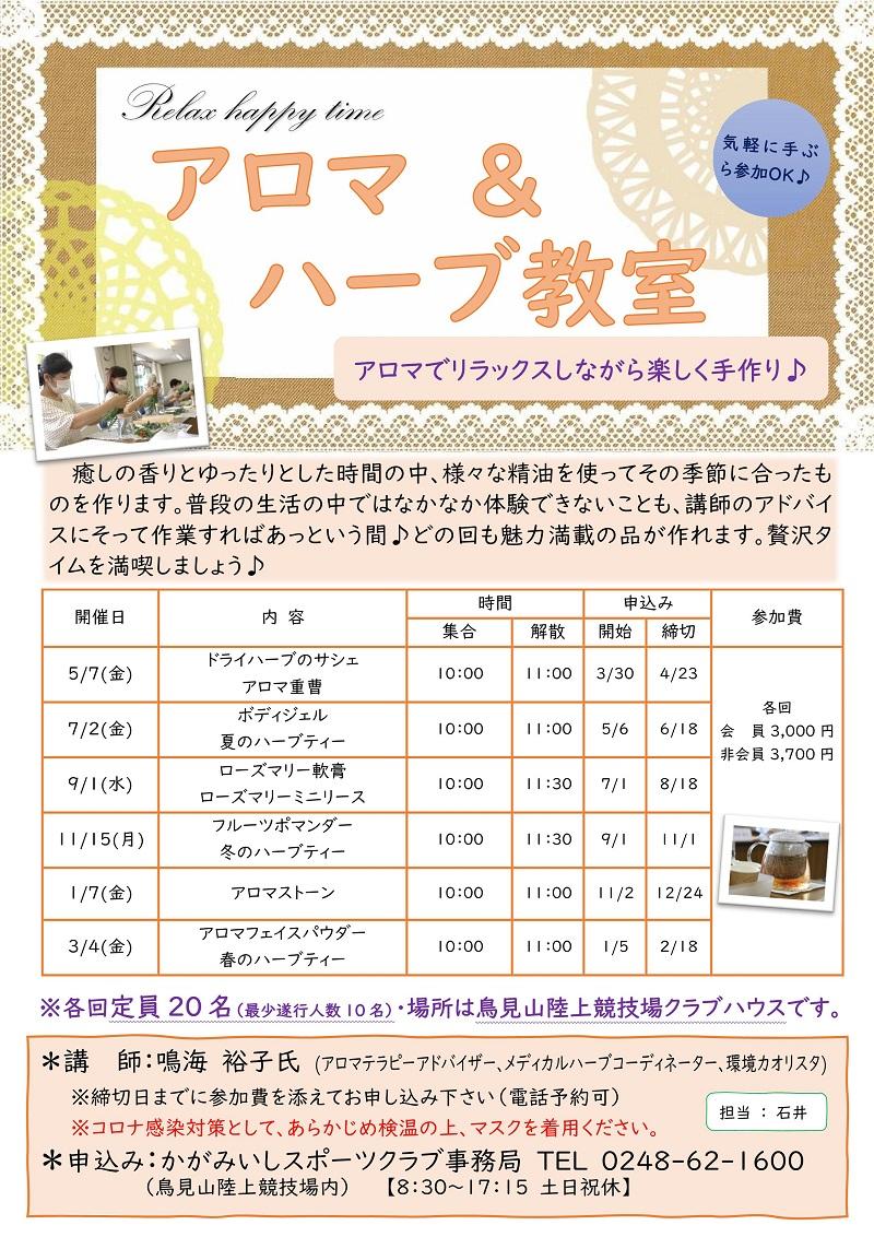 【5月~3月】アロマ & ハーブ教室