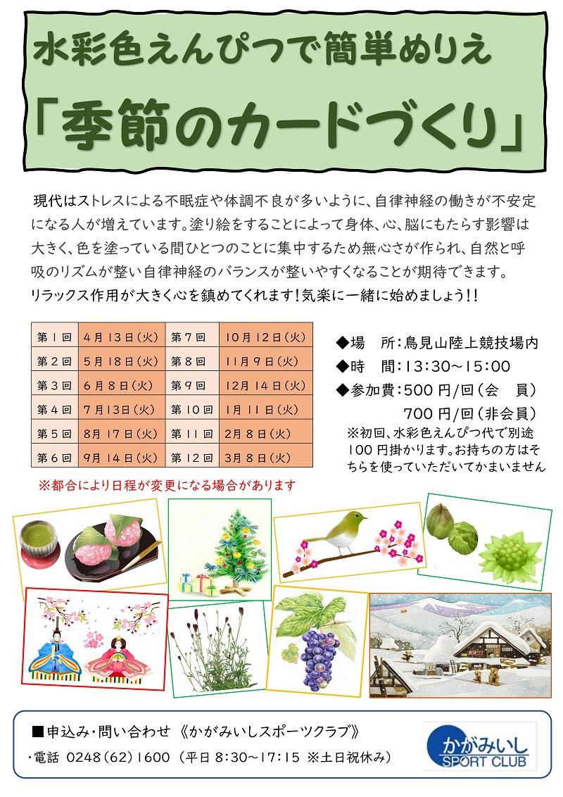 【4月~3月】季節のカードづくり(水彩色えんぴつで簡単ぬりえ)