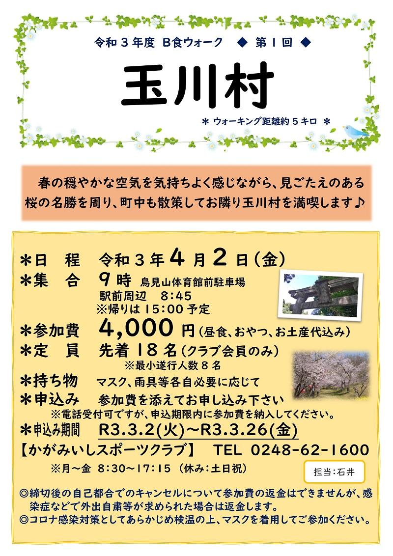 【4/2(金) B食ウォーク】玉川村