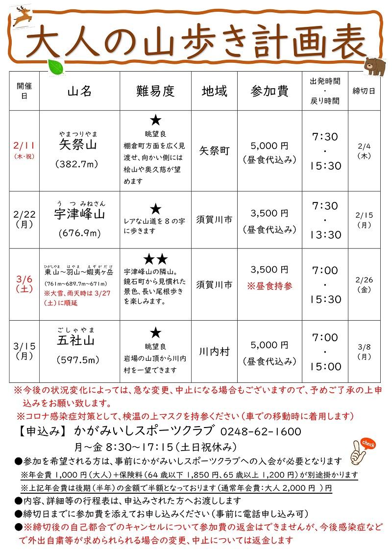 【2~3月】大人の山歩き 計画表
