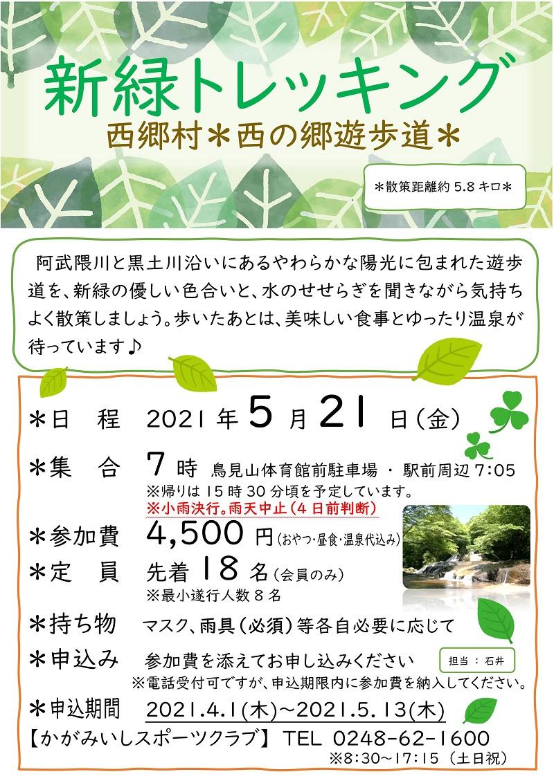 【5/21(金)】新緑トレッキング (西郷村・西の郷遊歩道)