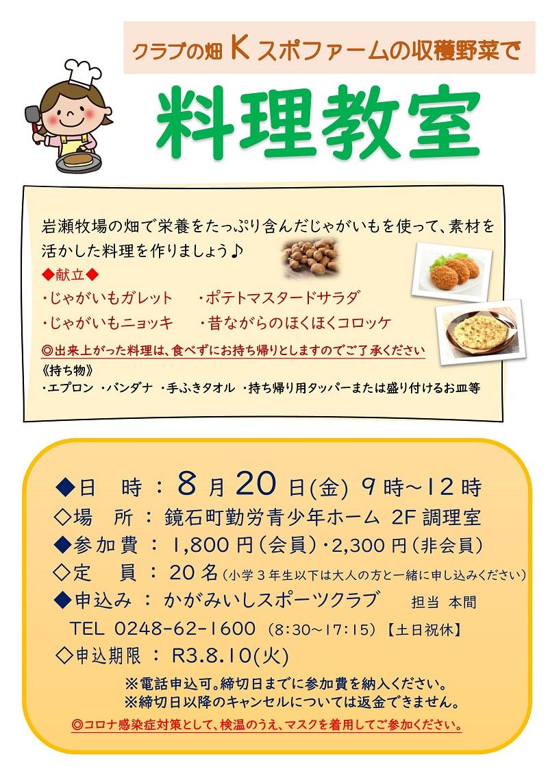 【8/20(金)】料理教室(Kスポファーム収穫野菜で)