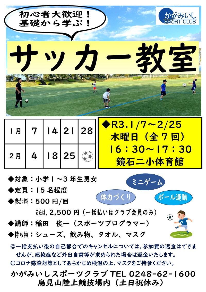 【1~2月】サッカー教室(小1~小3男女)