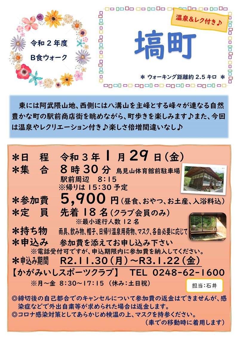 【中止・1/29(金) B食ウォーク】塙町