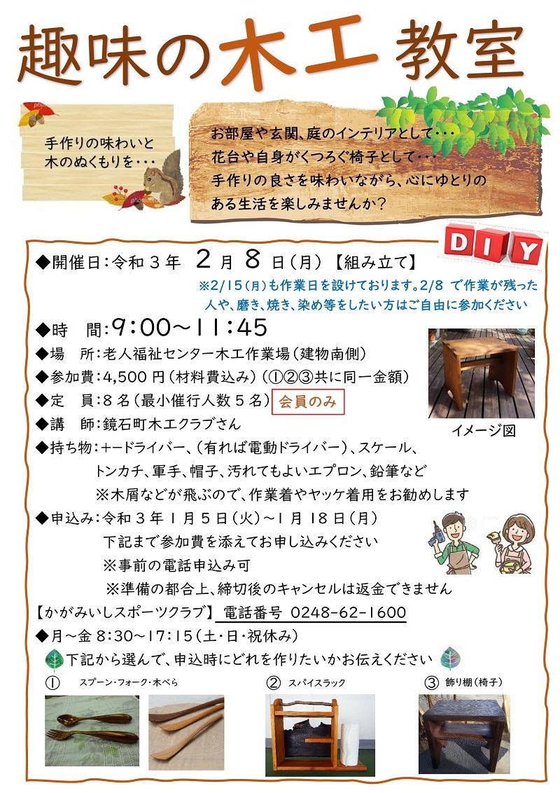 【2/8(月)】趣味の木工教室