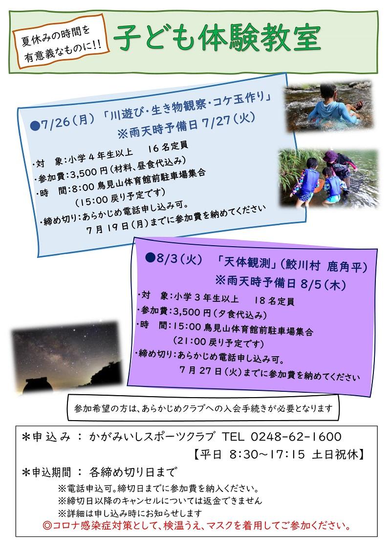満員【8/3(火)】こども体験教室(小学生)
