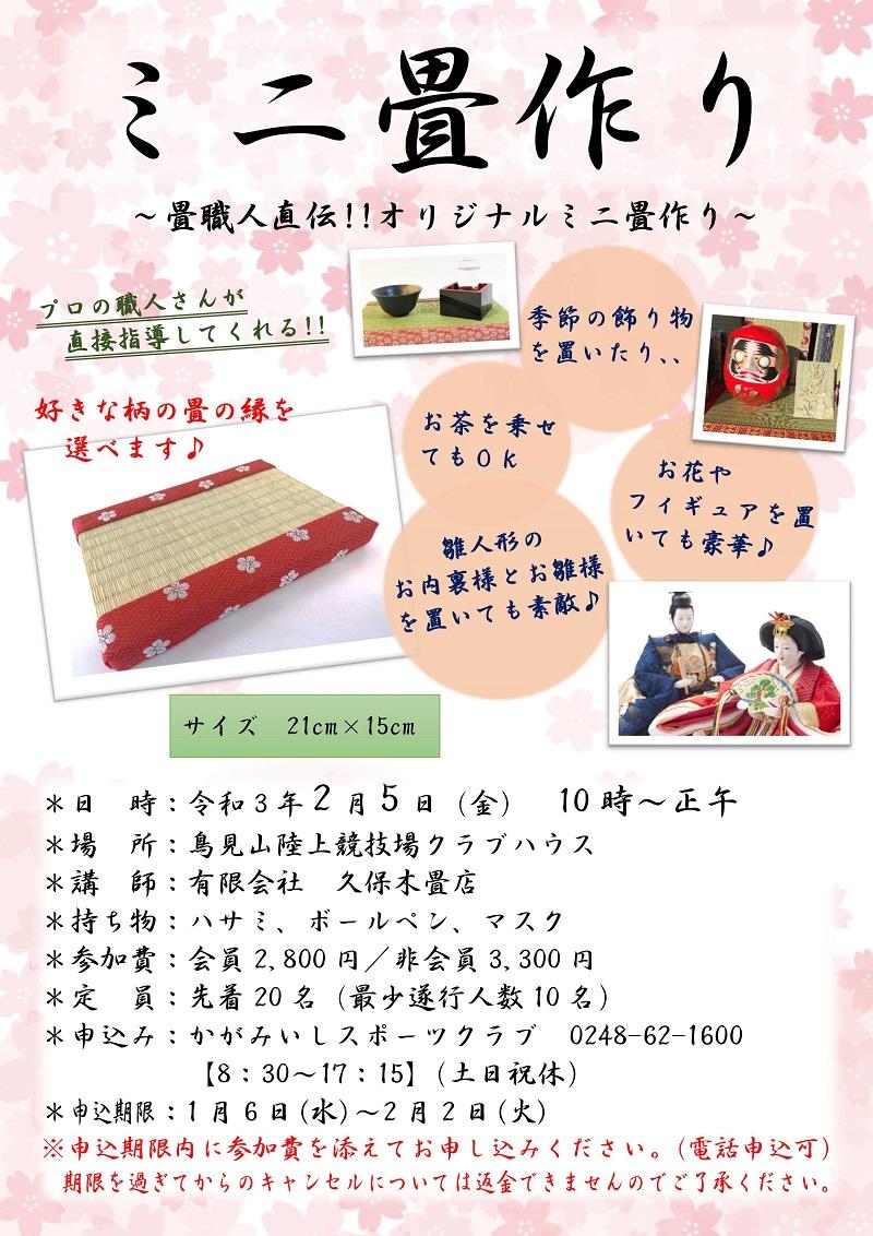 【2/5(金)】ミニ畳作り(畳職人直伝!)