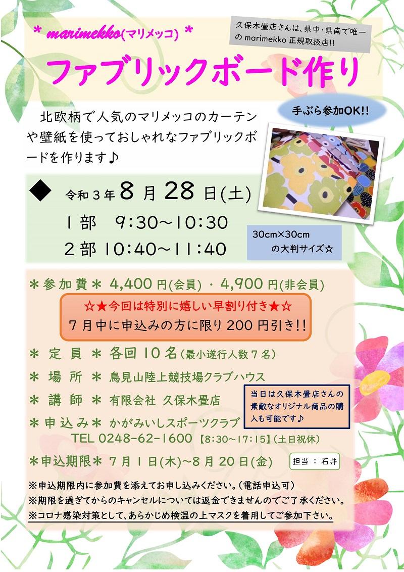 【8/28(土)】ファブリックボード作り