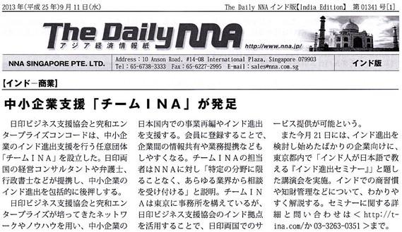 チームINAのNNA掲載記事