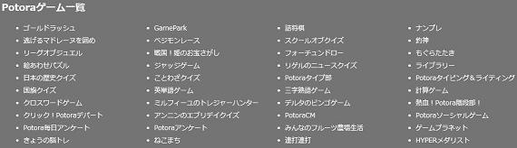 ポイ活サイトおすすめランキング1位Potora無料ゲームコンテンツ一覧