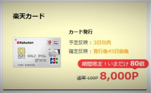 お小遣い稼ぎしてへそくり作りサイトおすすめポイントサイトランキング2位モッピーで楽天カード発行すればポイント80倍