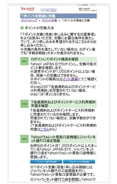 Yahoo!ウォレットでポイント交換