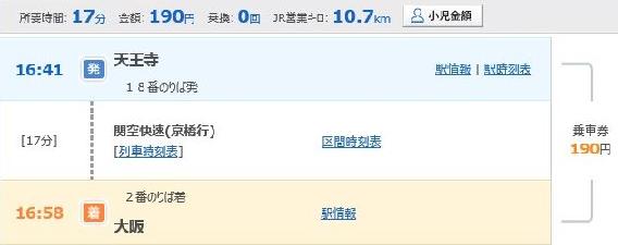 JR節約術天王寺~大阪
