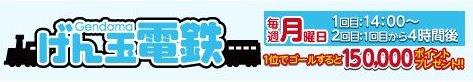 ポイ活サイトランキング5位げん玉電鉄
